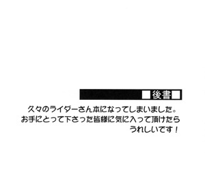 Rider-san to Oshiire. - part 133