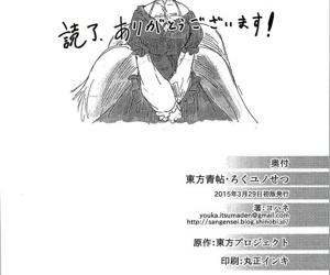 Touhou Seichou Roku Yu no Setsu - part 1757