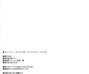 Teitoku no Chinjupu de Chakushou Shimashita - part 4004