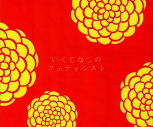 Yaotome no Chrysanthemum - part 1054
