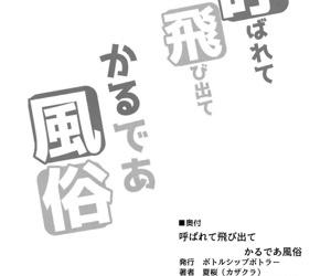 Yobarete Tobidete Chaldea Fuuzoku - part 122