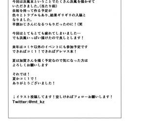 Hamakaze ni Iyasaretai. - part 1950