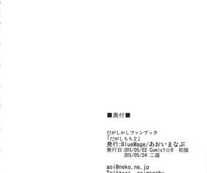 Dagashi Chichi 2 - part 1641