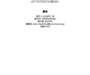 Mecha Shiko Tenshi de Fudeoro Summer - part 3088
