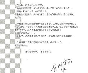 Katori-sensei s Field Training - part 361