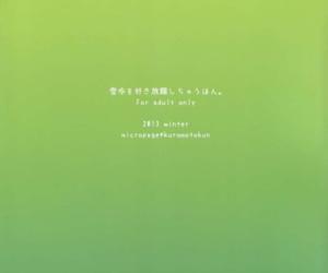 Yukiho wo Suki Houdai shichau Hon. - part 704