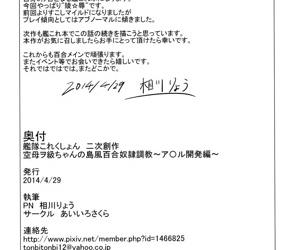 Kuubo Wo-Kyuu-chan no Shimakaze Yuri Dorei Choukyou ~Anal Kaihatsu Hen~ - Standard Carrier Wo-Class Shimakazes Yuri Slave Training ~Anal Development~ - part 78