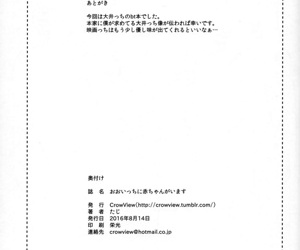 Ooicchi ni Aka-chan ga Imasu - Oicchi is having a baby - part 1803