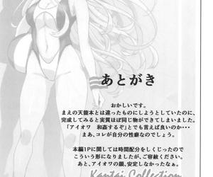 Iowa no Erohon - Iowa Hentai Manga - part 2660