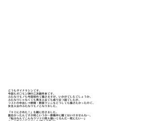 Ore-tachi wa Nakayoshi - part 131