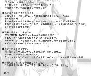 Ore no Yome-san ni Natte! 500000G - part 3941