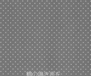 Tsuru no Nakigoe o Kikitai ka? - part 2648