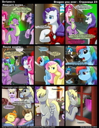 Dragon You Over - part 2