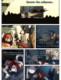 A Tale of Tails: Chapter 5 - A World of Hurt - Глава 5 - Мир боли - part 2