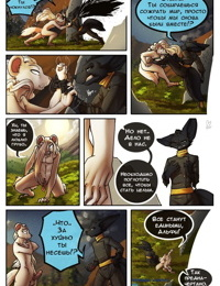 A Tale of Tails: Chapter 5 - A World of Hurt - Глава 5 - Мир боли - part 3