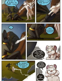 A Tale of Tails: Chapter 5 - A World of Hurt - Глава 5 - Мир боли - part 5