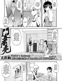 Kurogane Ken - Visitors Business ENG