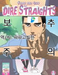 Dire Straights