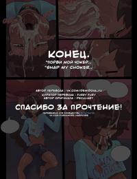 Snap My Choker - Порви Мой Чокер
