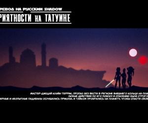 Trouble on Tatooine + Bonus - ???????????? ?? ??????? + ?????
