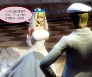 Marry - part 3