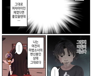 【TSF】마법소녀 타락의 전말 - part 2
