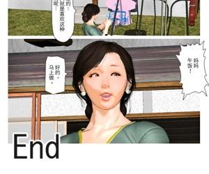 Kyou no Misako-san 2019:4 - part 5