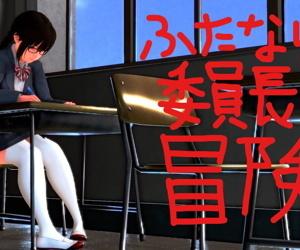 Futanari Iinchou no Bouken + Bou Keijiban e no Toukou
