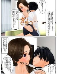 ショタ百合三昧!