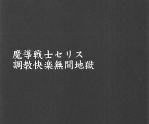 Madou Senshi Celes Ni Choukyou Kairaku Mugen Jigoku