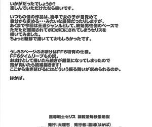 Madou Senshi Celes Choukyou Ryoujoku Kairaku Jigoku - 마도전사 세리스 조교 능욕 쾌락 지옥 - part 2
