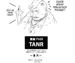 T@NTR - part 2