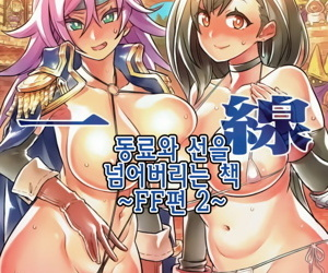 Nakama on every side Issen Koechau Hon ~FF Hen 2~ - 동료와 선을 넘어버리는 책 ~FF편 2~