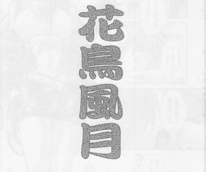 Kachou Fuugetsu Soushuuhen