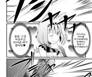 Toaru Seinen to Mithra Ch. 1 - decoration 2