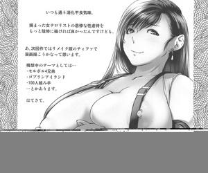 Kimeseku Welkin + C97 Omake Paper