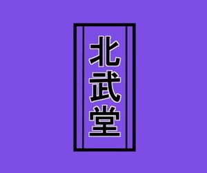 Ingoku no Shikkounin 2 - decoration 3