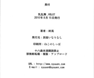 Chichiranbu Vol. 07