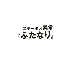 Status Ijou Futanari