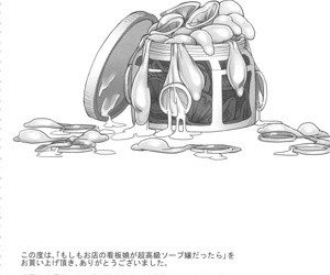Moshimo Omise no Kanban Musume ga Chou Koukyuu Soap Jou dattara
