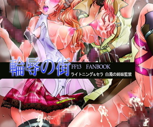Rinjoku bantam Machi - Lightning & Sera Hakudaku bantam Shimai Kankin -