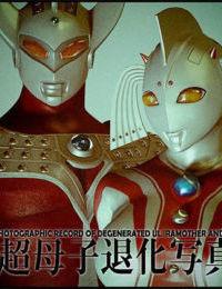 Chou Hentai Ultra Boshi